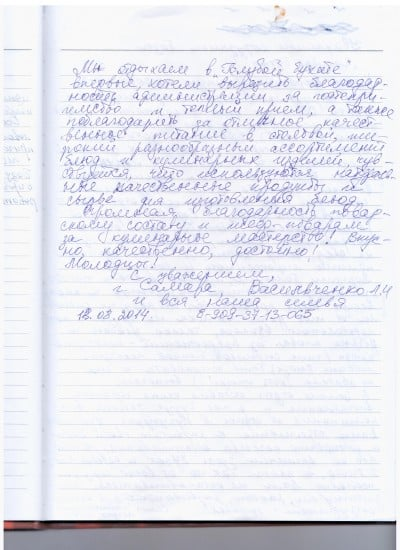 Отзыв Голубая бухта кучугуры (2)