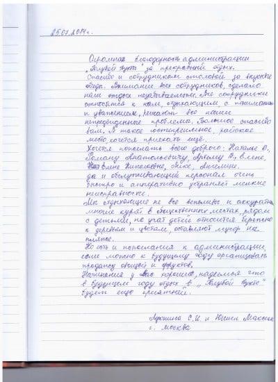 Отзыв Голубая бухта кучугуры (5)