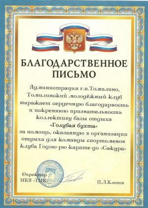 Благодарственное письмо Голубая бухта